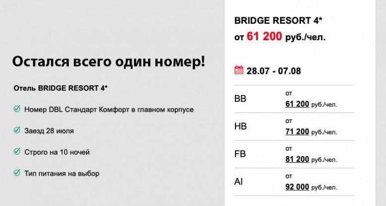Bridge Resort 4* в Сочи: последний номер!