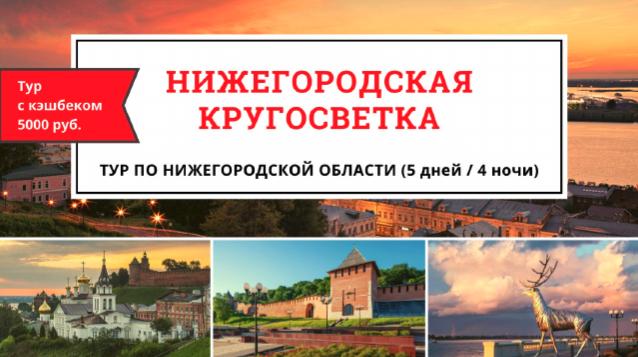 """""""Кешбек-тур"""": Нижегородская кругосветка. Последние места!"""