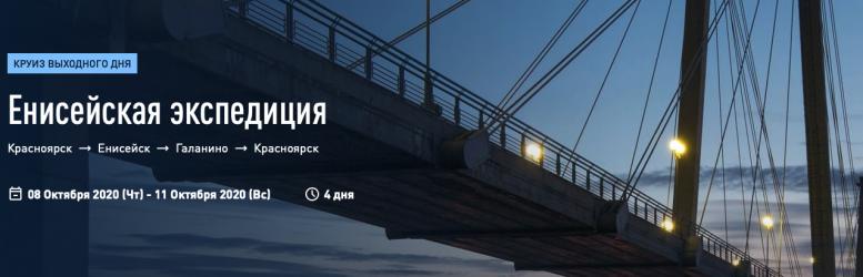 Круиз по Енисею на теплоходе «Максим Горький»